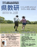 県教研ポスター